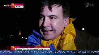 Генпрокуратура Украины объявила врозыск Михаила Саакашвили.