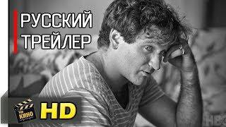 Робин Уильямс: Войди в мой разум - Русский трейлер (2018)