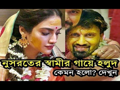 নুসরতের বরের গায়ে হলুদ কেমন হলো? দেখুন Nusrat Jahan এর হবু Husband Nikhil Jain Gaye Holud (Haldi)