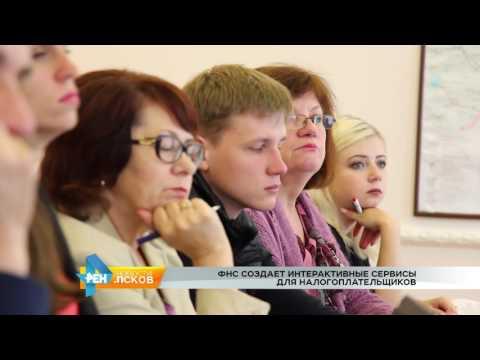 Новости Псков 18.08.2016 # ФНС создаёт интерактивные сервисы для налогоплательщиков