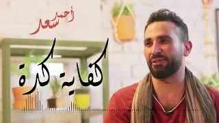 تحميل اغاني احمد سعد كفايه كده MP3