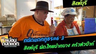 ถนัดแดกภูธร#6-3 สิงห์บุรี ผัดไทยปากบาง แม่ครัวหัวป่าก์