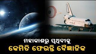 ଅନ୍ତରୀକ୍ଷରୁ ପୃଥିବୀକୁ କ'ଣ ଫେରିଥାଏ, ରକେଟ ନା ସ୍ପେସ କ୍ରାଫ୍ଟ    Knews Odisha
