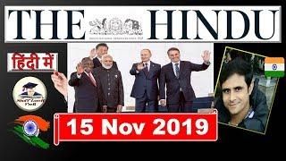 15 November 2019 - The Hindu Editorial Discussion & News Paper Analysis,BRICS, CJI, RTI, USA, UK