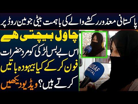 پاکستانی رکشے والی کی بیٹی چاول بیچنے لگی ،مرد فون کر کے کیا کہتے ہیں :ویڈیو دیکھیں