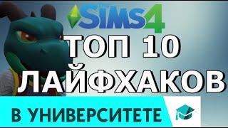 ТОП 10 ЛАЙФХАКОВ Симс 4 🎓УНИВЕРСИТЕТ 🎓