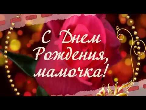 Видео поздравление маме c юбилеем 50 лет