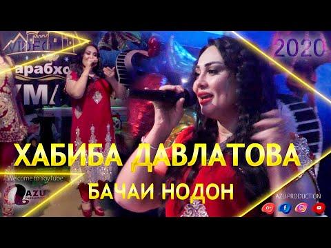 Хабиба Давлатова - Бачаи нодон (Клипхои Точики 2020)