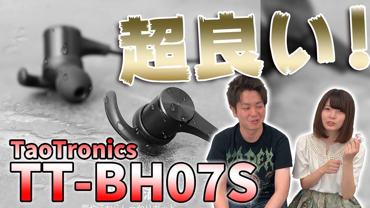 1日に2,000個売れてるワイヤレスイヤホンの新型!TaoTronics TT-BH07S を聴いてみた!