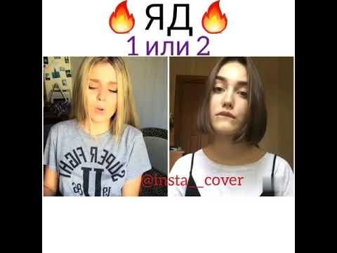 ЭРИКА ЛУНДМОЕН - ЯД (КАВЕР) 1 или 2?