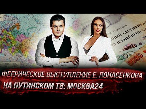 Феерическое выступление Е. Понасенкова на путинском ТВ: только что! видео