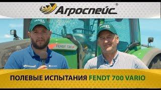 Полевые испытания Fendt 700 Vario