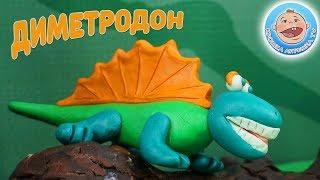 Динозавры для детей - Диметродон - лепим из пластилина
