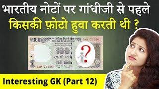 भारतीय नोटों पर गांधीजी से पहले किसकी फ़ोटो हुवा करती थी   Interesting GK Part 12   Rapid Mind