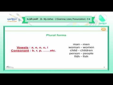الأول المتوسط | الفصل الدراسي الأول 1438 | الإنجليزية |2b My Clothers -1 grammar listen