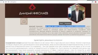 "Отзыв на сайт ""WILL-BOGATE.RU"". Дмитрий Николаев - аферист?"