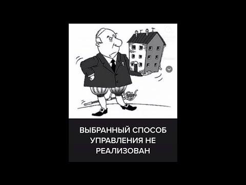 Выбор способа управления многоквартирным домом. Изменения в статью 161 ЖК РФ. От 22.12.2020 N 441-ФЗ