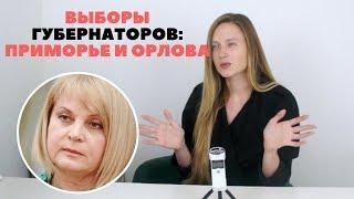 ВЫБОРЫ ГУБЕРНАТОРОВ/Приморье и Орлова