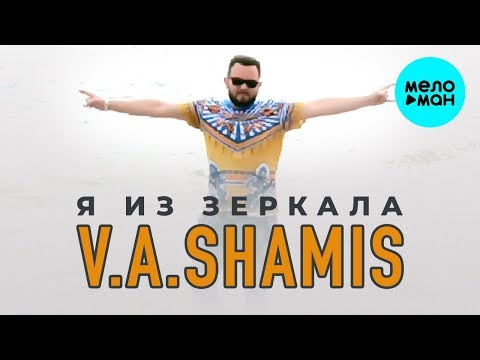 V. A. SHAMIS - Я из зеркала (Single 2020)