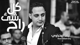 تحميل اغاني مجانا رضا البحراوي 2020 - اغنية كل شيء راح - اغاني 2020