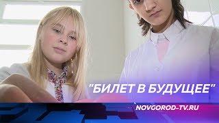 Новгородские школьники попробовали себя в роли ветеринаров и предпринимателей