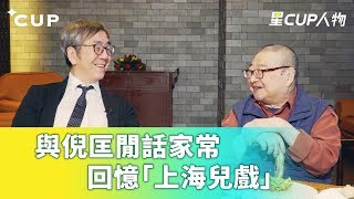 【星 CUP 人物】與倪匡閒話家常 回憶「上海兒戲」