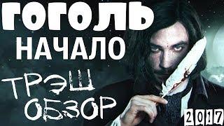 ОБЗОР ФИЛЬМА ГОГОЛЬ НАЧАЛО   КИНОПРИДУРКИ [19]