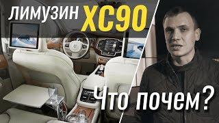 #ЧтоПочем: лимузин Volvo. XC90 Excellence