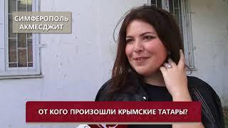 От кого произошли крымские татары?