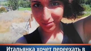 Итальянка хочет замуж за русского зека