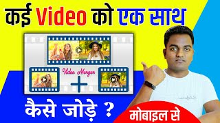 How to Merge Multiple videos in one video? HINDI 2021 || Mobile Video Editing Tutorial