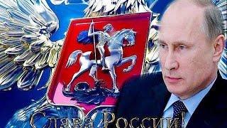 Поздравление ПУТИНА В В с Днём Рождения НОД ВеЛИКий НовГород 35 АрКон Руси ЯРА
