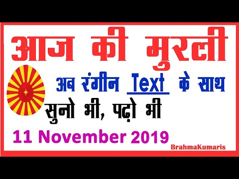 Aaj ki Murli with Text| 11 November 2019| आज की मुरली 11-11-2019| Daily Murli/ Today Murli/ Babamurl (видео)