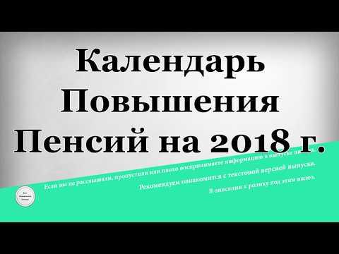 Календарь Повышения Пенсий на 2018 г