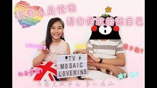 【TVmosaic】🌈直男可以被掰弯吗?如何跟父母出柜?和一个gay来聊聊天#LGBTQ