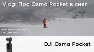 Vlog: Опыт использования Osmo Pocket в снег