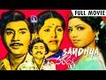 Sandhya (1988) Telugu Full Movie || Sujatha, Sreedhar, Chandra Mohan