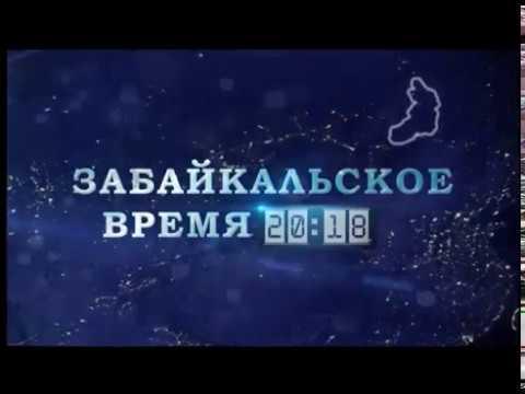 Забайкальское Время. Выпуск 22 мая