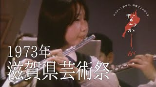 1973年 滋賀県芸術祭【なつかしが】
