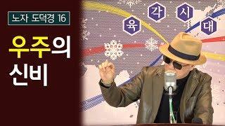 2018.2.26 도덕경 16부 - 우주의 신비