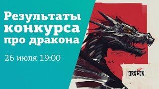 ДАРИМ КНИГИ | Результаты конкурса для художников про драконов