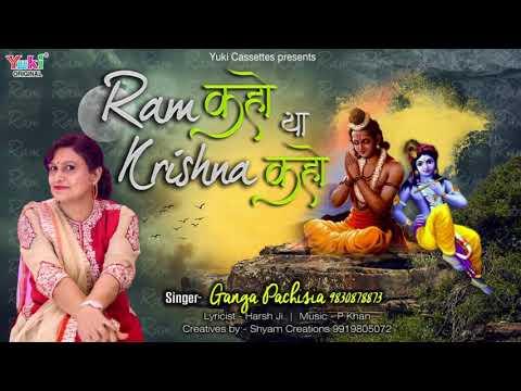 राम कहो या कृष्ण कहो तुम