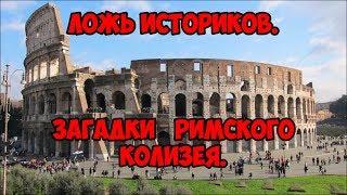 Ложь историков. Загадки Римского Колизея.