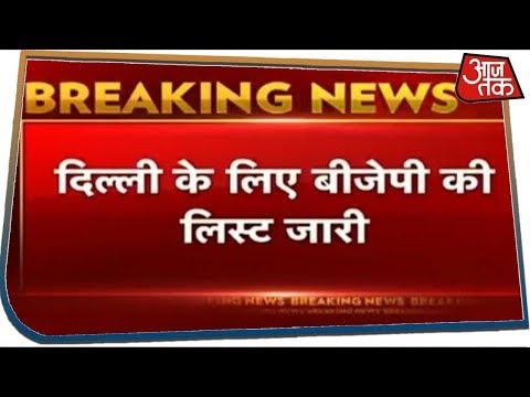 Delhi Election 2020: बीजेपी ने जारी की उम्मीदवारों की सूची, Kapil Mishra को मॉडल टाउन से टिकट