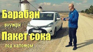 О, бедный Yaris! - Я знал его, Горацио ... Toyota Yaris 1.0 [4k/UHD]