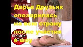 Дарья Друзьяк опозорилась на всю страну после участия в шоу. ДОМ-2, Новости, ТНТ
