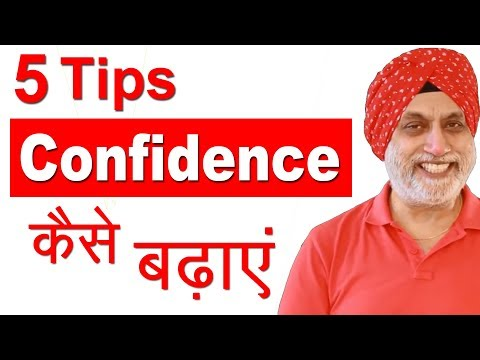 Self confidence कैसे बढ़ाएं | 5 Tips on How to Improve Self Confidence in Hindi