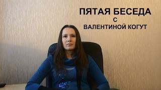 Пятый элемент - Беседа 5 с Валентиной Когут