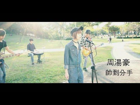 周湯豪Nick-帥到分手 cover by 岑霏 Fei Fei
