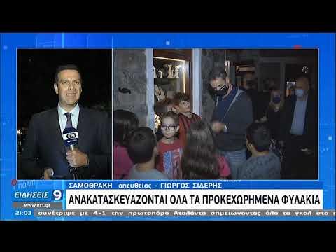 Έβρος – Νέος φράκτης | Συμβολική επίσκεψη του Πρωθυπουργού στις Φέρες | 17/10/2020 | ΕΡΤ